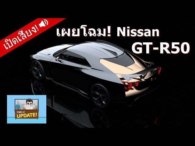 Smile Update: เปิดตัว Nissan GT-R50  ฉลอง 50 ปี GT-R และ Italdesign