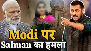 Priyanka हादसे पर फूट पड़ा Salman का गुस्सा, Modi को कही ये बात