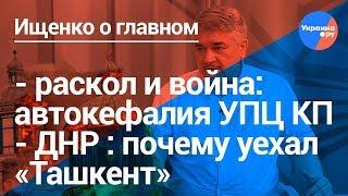 Ищенко о главном: религиозная война в Украине, почему сбежали Трапезников и