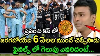 tamil nadu astrology predictions world cup 2019 - Thủ thuật máy tính