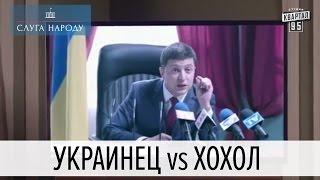 Как украинцы становятся хохлами | Слуга народа