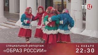 Образ России. Специальный репортаж. Анонс