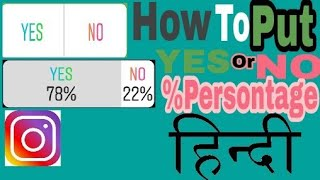 How to put Yes or No in instagram story in Hindi 2018