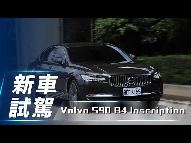 【新車試駕】Volvo S90 B4 Momentum|北歐旗艦新格局 高質感長軸型房車【7Car小七車觀點】