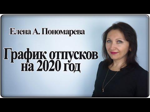 График отпусков на 2020 год - Елена А. Пономарева