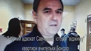 """""""Чорний адвокат Савченко"""": історія """"віджиму"""" квартири вчительки Бондар"""