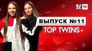ЭТИ АРТИСТЫ ДЕЛАЮТ ВСЕ САМИ / TOP TWINS