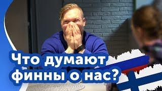 Что финны думают о  русских. Интервью с финкой