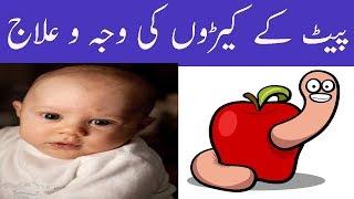 Pait K Keeron Ki Alamat Pait Ke Keeron Ke Lye Gharlu Totkey Stomach Worms Home Remedies In Urdu