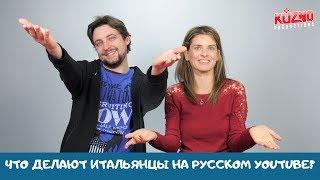 Что делают итальянцы на русском youtube?