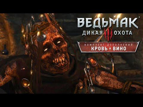 Ведьмак 3 Кровь и Вино Прохождение с комментариями Сложность На Смерть DLC (Новая Игра+) Часть 5 18+