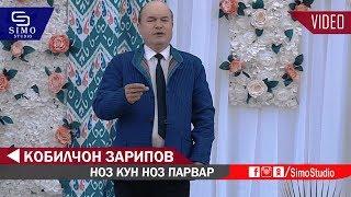 Кобилчон Зарипов - Ноз кун  ноз парвар 2019 | Qobiljon Zaripov - Noz kun noz parvar 2019