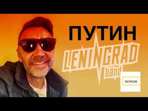 Ленинград - Путин (2018)