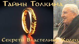 Тайны Толкина: Секреты Властелина Колец