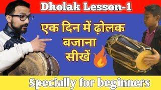 Learn How To Play Dholak Lesson -1 ढ़ोलक बजाना सीखें केवल 5 Steps में