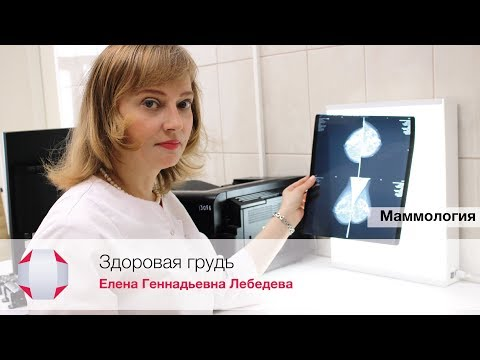 Консультация маммолога. Маммография.
