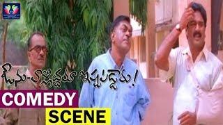Avunu Valliddaru Istapaddaru B 2 B Comedy Scene || Ravi Teja || Kalyani || Comedy Express