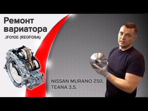 Ремонт вариатора Ниссан! Сборка!!! Ремонт вариатора! Nissan Murano Z50, Teana 3,5