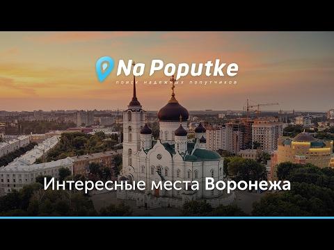 Достопримечательности Воронежа. Попутчики из Калача в Воронеж.
