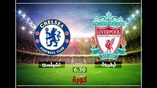 بث مباشر مباراة ليفربول وتشيلسي | مشاهدة مباراة ليفربول وتشيلسي بث مباشر | القمة الانجليزية