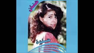 اغاني حصرية HANAN - AKD EL FOL (1987) حنان - عقد الفل ???? تحميل MP3