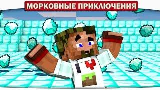 ЭТО ЖЕ АЛМАЗНЫЙ ДОЖДЬ!! 28 - Морковные приключения (Minecraft Let