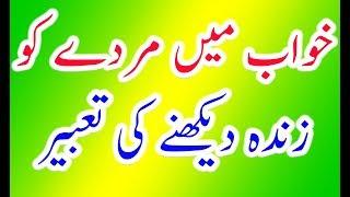 Khwab Mein Murde Ka Zinda Hona Dekhna Ki Tabeer In Urdu