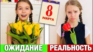 8 марта ОЖИДАНИЕ vs РЕАЛЬНОСТЬ / Лучшие Подарки для девочек или ПАПА забыл про праздник  / НАША МАША