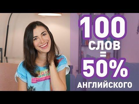 Марина Могилко: 100 САМЫХ ИСПОЛЬЗУЕМЫХ СЛОВ В АНГЛИЙСКОМ ЯЗЫКЕ (для начинающих)