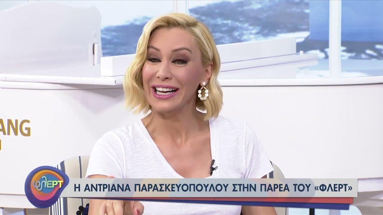 Η Αντριάνα Παρασκευοπούλου στην παρέα του «φλΕΡΤ» | 09/07/2021 | ΕΡΤ