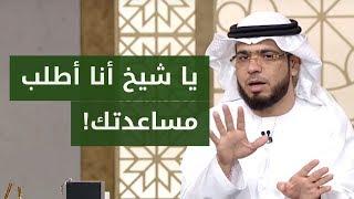 تتصل للمرة الثانية لتطلب من الشيخ وسيم يوسف المساعدة فما قصتها؟!.. وتسأل عن قضاء صيام أيام رمضان