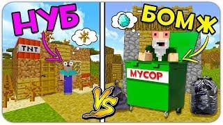ДОМ НУБА против ДОМА БОМЖА в МАЙНКРАФТ! БИТВА ДОМОВ! дом бомжа в Minecraft! КАК ВЫЖИТЬ НУБУ?