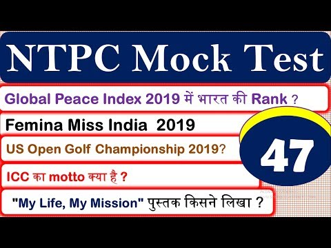 RRB NTPC special  | Practice Test 47| Model paper |mock test| RRB NTPC & Group D Exam 2019