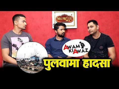 PULWAMA घटना पर बोले Commoners Anil Shah And Kaushal STRONG REACTION | Awam Ki Awaz