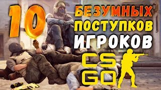 [ТОП] 10 безумных поступков игроков Counter-Strike