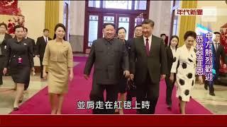 """金正恩""""登陸""""全紀錄 北韓.中國版本差異大"""