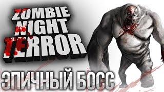 ОЧЕНЬ ЭПИЧНЫЙ БОСС!ФИНАЛ! - Zombie Night Terror Прохождение на русском №13