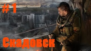 Прохождение СТАЛКЕР Зов Припяти (STALKER Call of Pripyat) - Часть 1: Скадовск