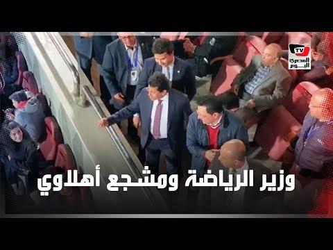 أحد مشجعي الأهلي لوزير الرياضة: انت زملكاوي ومرتضى مينفعش يتسكت عليه.. والوزير يرد: أنا مصري