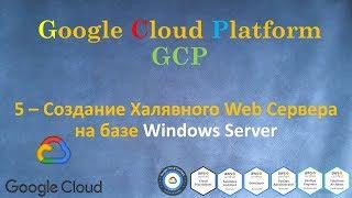 5.GCP - Создание Халявного Web Сервера на базе Windows Server