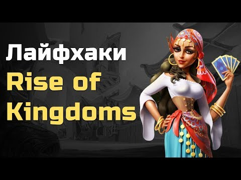 Лайфхаки Rise of Kingdoms | Советы Rise of Kingdoms