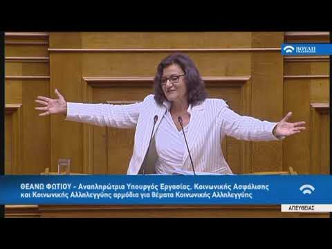 Θ.Φωτίου(Αν.Υπουργός Κοινωνικής Αλληλεγγύης)(Ψήφος εμπιστοσύνης στην Κυβέρνηση)(09/05/2019)
