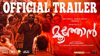 Moothon - Official Trailer
