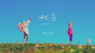 1 Hour ✗ Bom(나만, 봄)   BOL4(볼빨간사춘기)