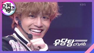 우당탕(Crush) - MCND(엠씨엔디) [뮤직뱅크/Music Bank]   KBS 210115 방송
