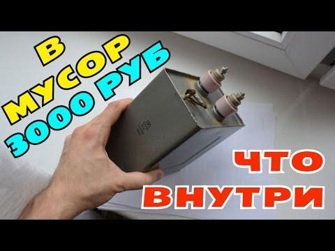 Как выкинуть 3к рублей в мусор