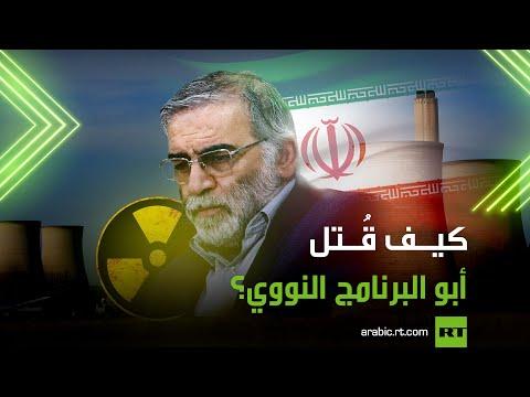 العرب اليوم - تفاصيل مثيرة عن طريقة اغتيال العالم الإيراني محسن فخري زاده