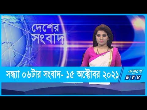 06 PM News || সন্ধ্যা ০৬টার সংবাদ || 15 October 2021