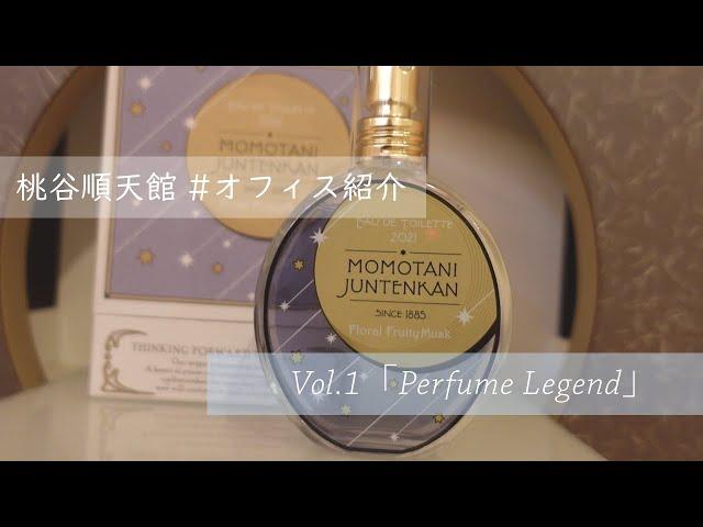 """【桃谷順天館 #オフィス紹介】オフィス紹介動画第1弾!大阪本社で別名""""香りのお部屋""""と呼ばれている「Perfume Legend」を紹介します"""