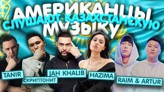 Американцы Слушают Казахстанскую Музыку СКРИПТОНИТ, JAH KHALIB, RaiM & Artur, НАZИМА, Santiz, МЧТ